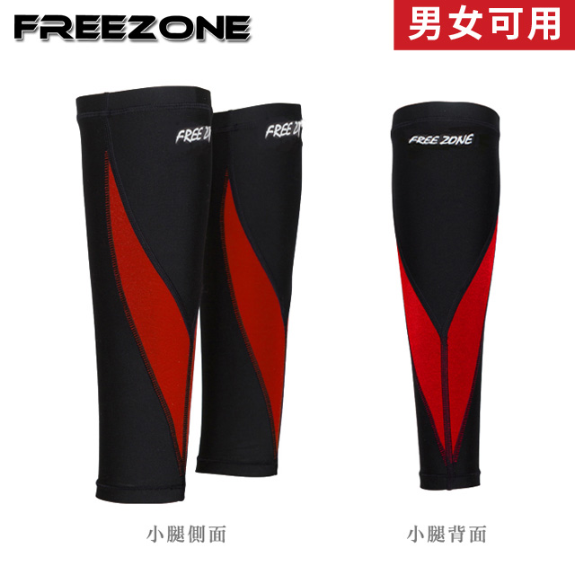 【FREEZONE】機能運動壓力腿套-FZ300型 (紅色/中性款/男女皆可)