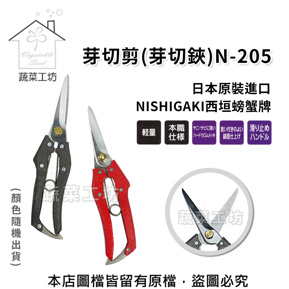 【蔬菜工坊009-N205】芽切剪(芽切鋏)N-205(日本原裝進口NISHIGAKI西垣螃蟹牌)