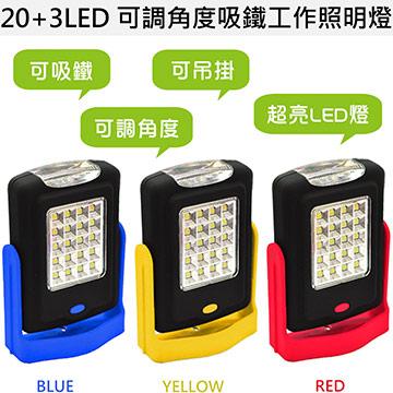 20+3 LED 可調角度磁性吸鐵 工作照明燈
