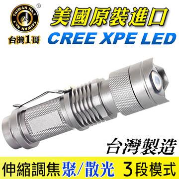 【台灣一哥】迷你筆夾式CREE-LED手電筒 (25W-808)