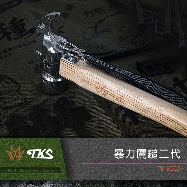【TKS】台灣公司貨 暴力鷹鎚二代 TK-EG02 露營營鎚 附防脫手把帶