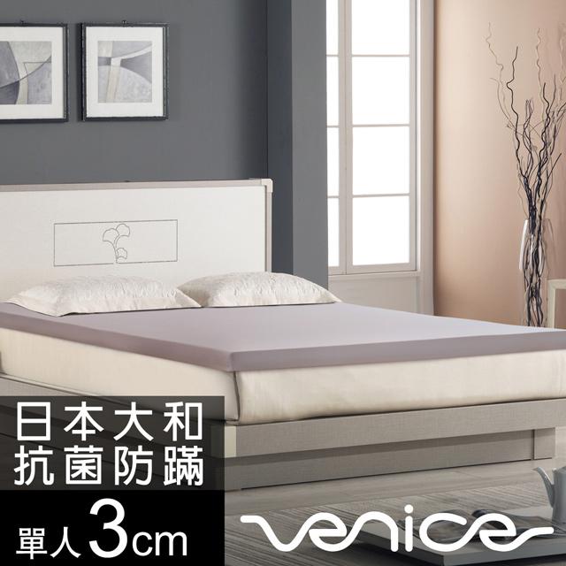 Venice 抗菌+防蹣+釋壓3cm記憶床墊-單人3尺(兩色)