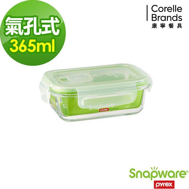 Snapware康寧密扣 耐熱玻璃保鮮盒365ml(長方形)
