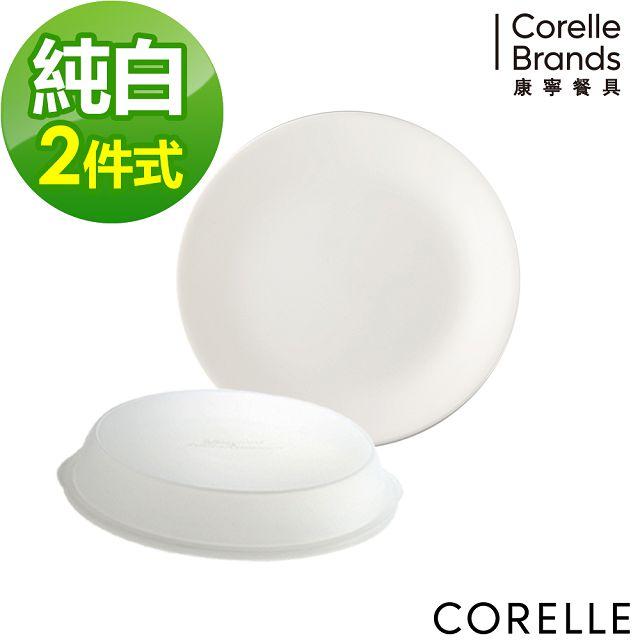 【CORELLE 康寧】純白2件式餐盤組