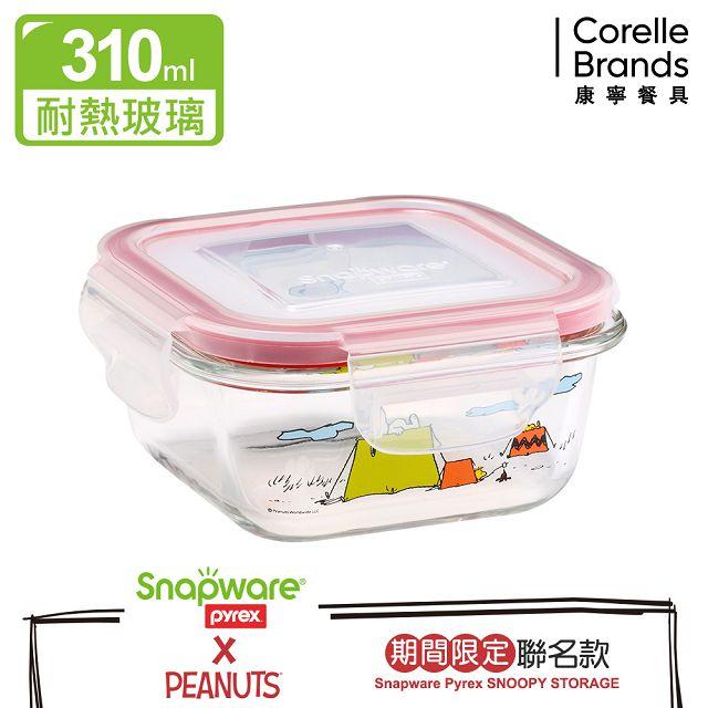 【Snapware康寧密扣】SNOOPY耐熱玻璃保鮮盒-方型310ml