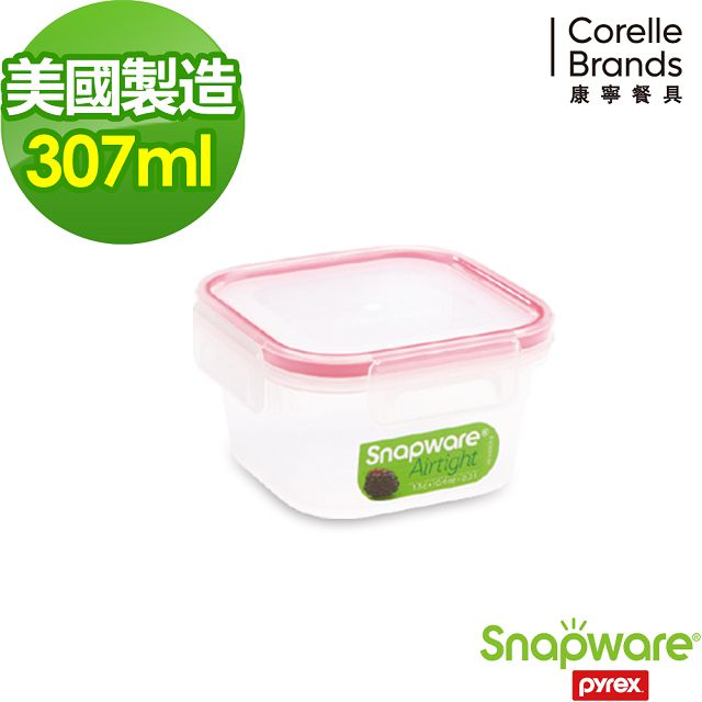 【Snapware 康寧密扣】小正方保鮮盒307ml