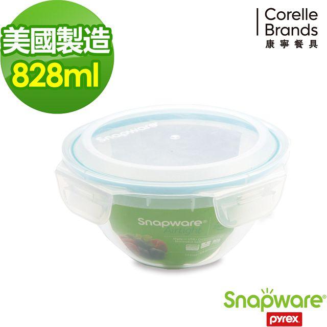 【Snapware 康寧密扣】氣密式碗型保鮮盒 828ml(SW-4045)