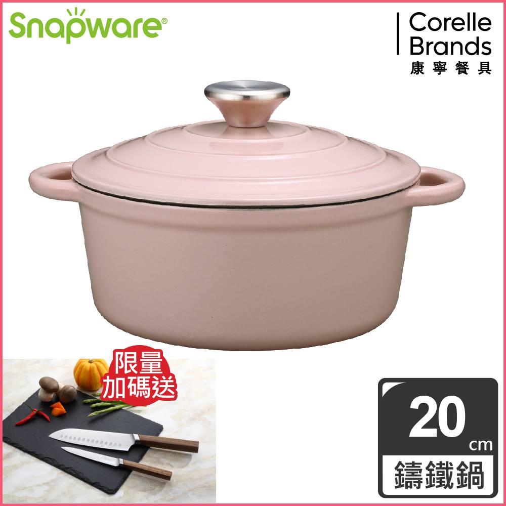 康寧 Snapware 鑄鐵琺瑯鍋20CM-粉色