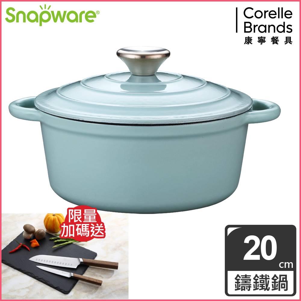 康寧 Snapware 鑄鐵琺瑯鍋20CM-藍色