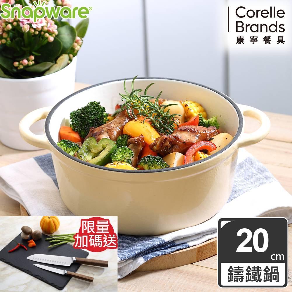 康寧 Snapware 鑄鐵琺瑯鍋20CM-米白