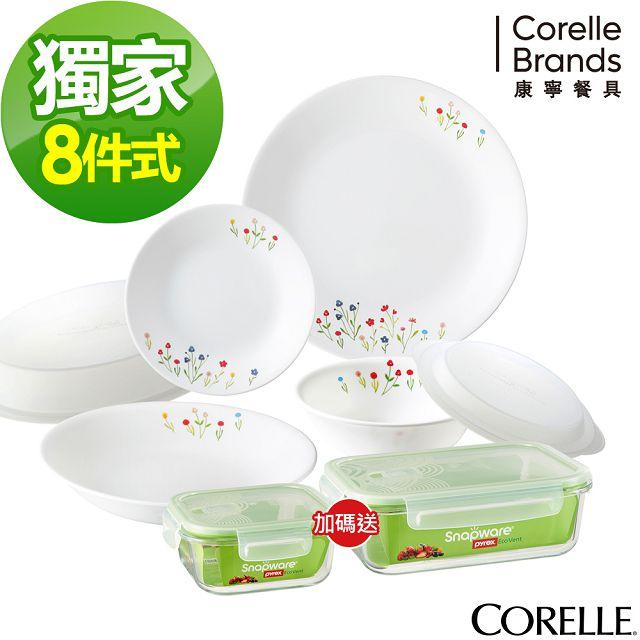 CORELLE 康寧 康寧春漾花朵6件式餐盤組加贈玻璃保鮮盒2件組-H03
