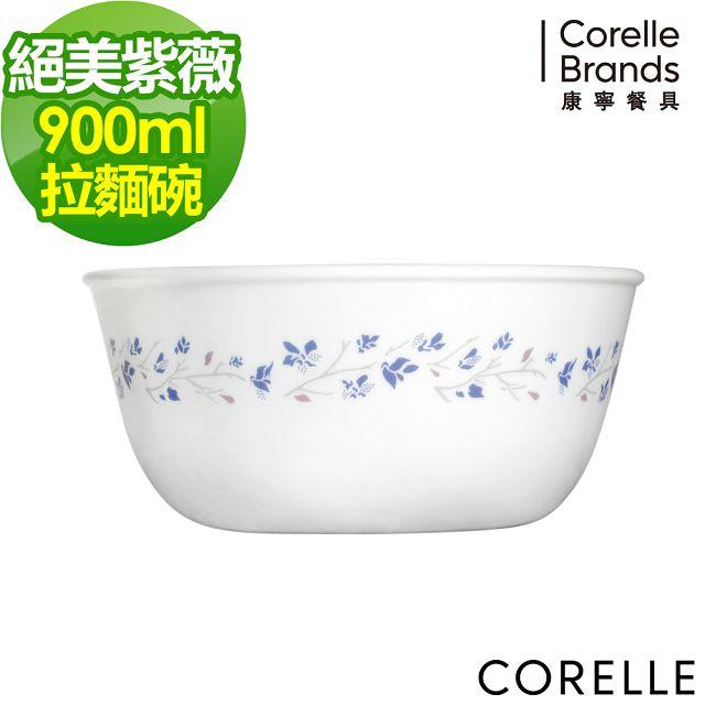 CORELLE 康寧 絕美紫薇900ml拉麵碗