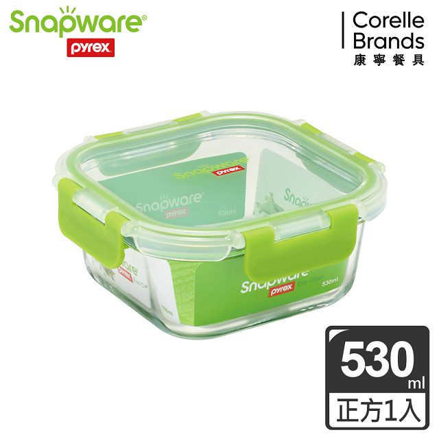 【Snapware 康寧密扣】全新升級正方形可拆扣玻璃保鮮盒-530ml