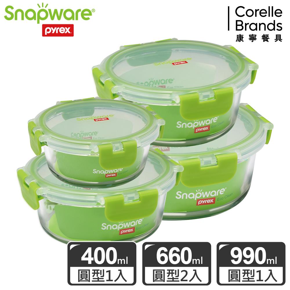 【Snapware 康寧密扣】全新升級圓形可拆扣玻璃保鮮盒-4件組-D03