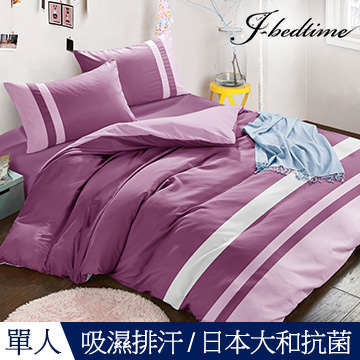 J-bedtime【潮風】日本大和防蹣抗菌吸濕排汗單人被套床包組-夏慕尼香榭(採用3M吸濕排汗技術配方)