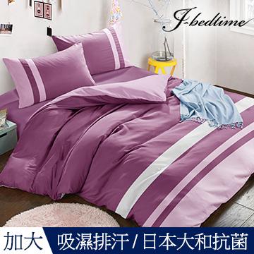J-bedtime【潮風】日本大和防蹣抗菌吸濕排汗加大被套床包組-夏慕尼香榭(採用3M吸濕排汗技術配方)