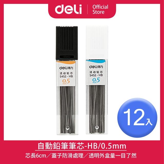 【Deli得力】 自動鉛筆筆芯-HB/0.5mm-12個(S452)