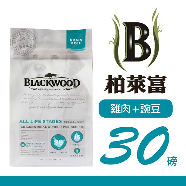 柏萊富-無穀全齡犬低敏純淨配方(雞肉+豌豆)30lb