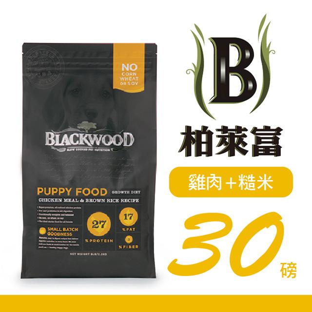 柏萊富-特調幼犬成長配方(雞肉+糙米)30lb