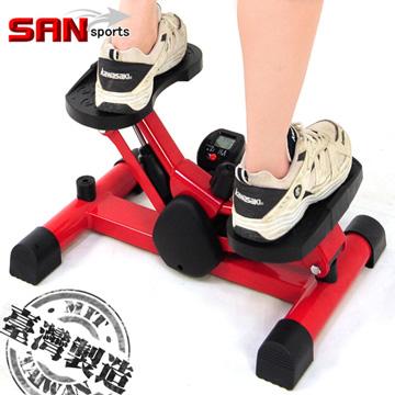 【SAN SPORTS 山司伯特】扭腰擺臀踏步機 P259-50968