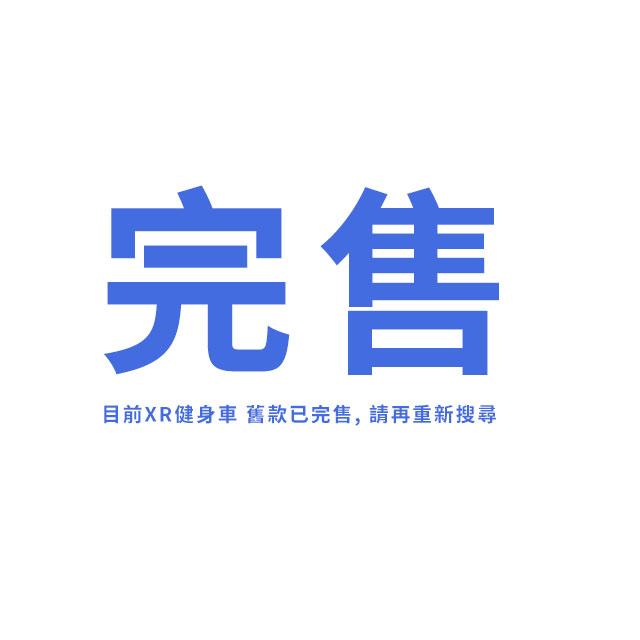 韓國唯一授權 台灣首賣 XR二合一磁控飛輪健身車