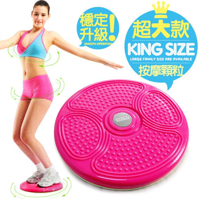 台灣製造 40cm大型扭腰盤