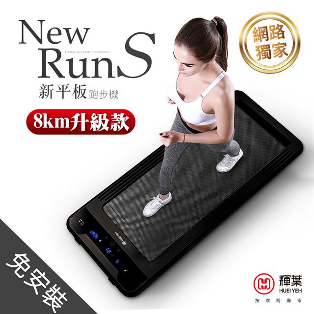 輝葉 newrunS新平板跑步機HY-20603A(電控升級款)
