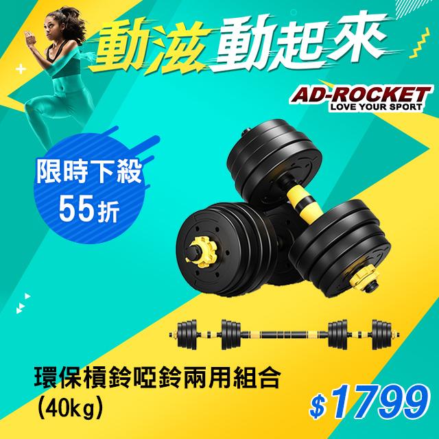 【AD-ROCKET】環保槓鈴啞鈴兩用組合(40kg)/健身器材/舉重/核心訓練