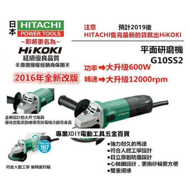 日立 HITACHI G10SS 2 4 強力砂輪機