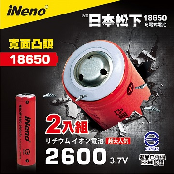【iNeno】雙層保護寬面凸點設計18650國際牌(三洋)日系原廠鋰電池 2600mah (台灣BSMI認證) 2入