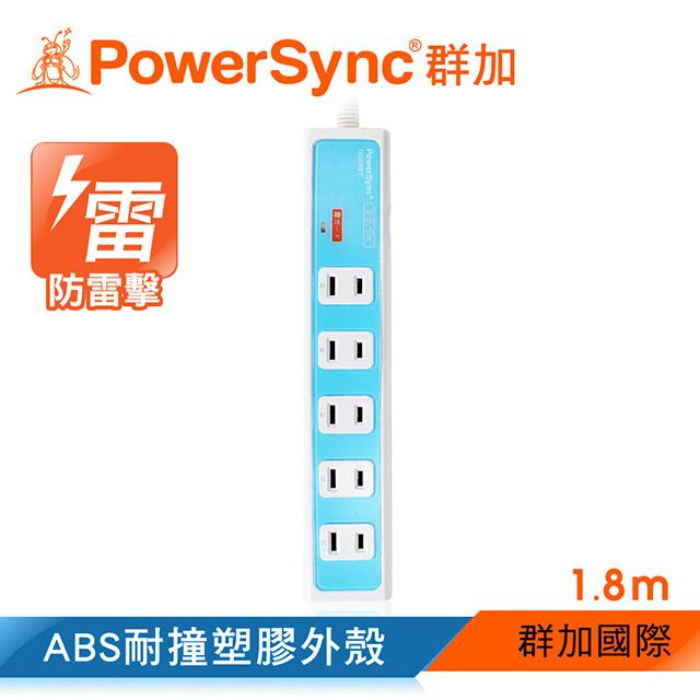 群加 PowerSync 2合1開關 2PIN 5孔插座 防雷擊抗突波 電源延長線 藍色 / 1.8M (TPS2N5TN0186)