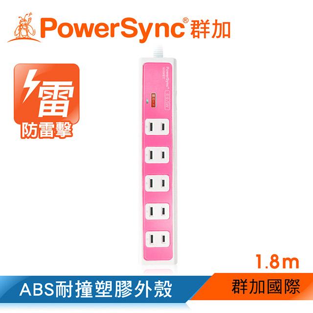 群加 PowerSync 2合1開關 2PIN 5孔插座 防雷擊抗突波 電源延長線 粉紅 / 1.8M (TPS2N5TN018E)
