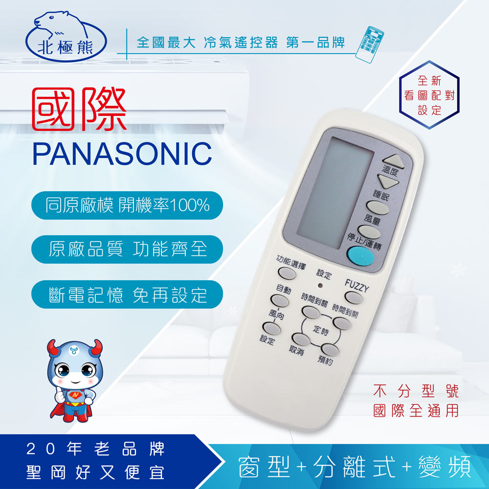 【國際牌】專用冷氣遙控器 AI-P1