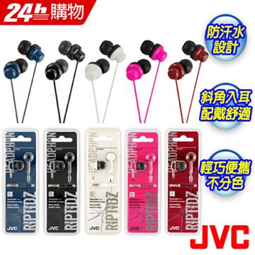 JVC HAFX8 入耳式密閉型立體聲耳機