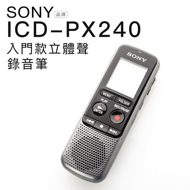 SONY 錄音筆 ICD-PX240 入門級 立體音 4GB【平輸】
