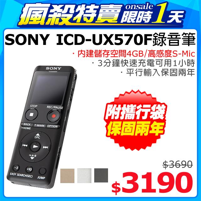 SONY 錄音筆 ICD-UX570F 高感度S-Mic 速充電