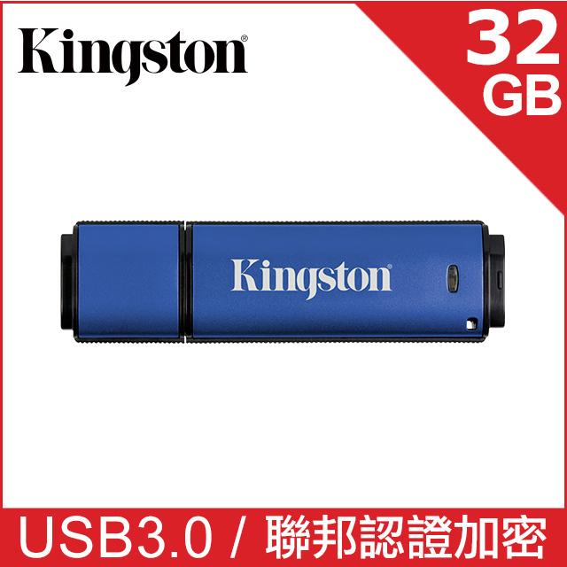 金士頓 DTVP 256-bit AES 32GB加密隨身碟