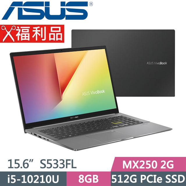 ASUS VivoBook S533FL-0108G10210U (i5-10210U/8G/512G PCIe/MX250-2G/15.6/W10)福利品