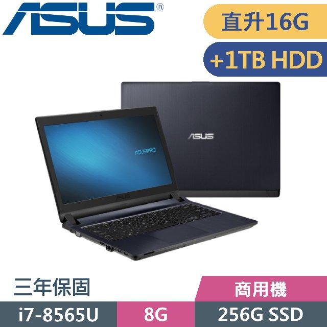 ASUS P1440FA-0141B8565U (i7-8565U/8G+8G/256G+1TB/14FHD/Win 10 Pro)特仕商務筆電
