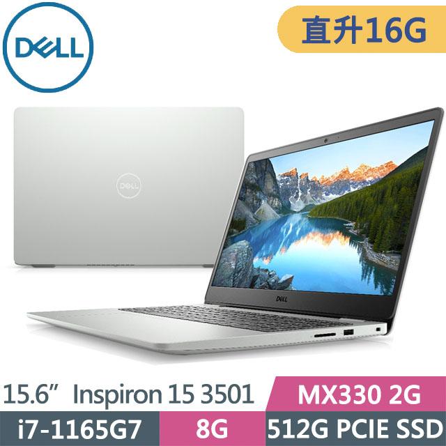 DELL Inspiron 15-3501-D1728STW-SP1 銀(i7-1165G7/8G+8G/512G/MX330 2G/15.6/W10/1Y)特仕筆電