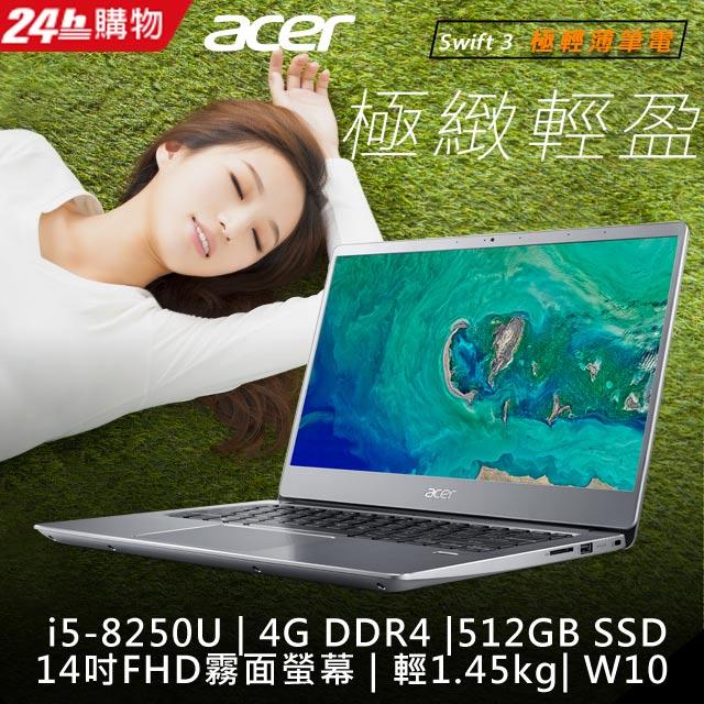 ACER SWIFT3 S40-10-56QB 銀(i5-8250U/4GB DDR4/512GB SSD/W10/FHD)