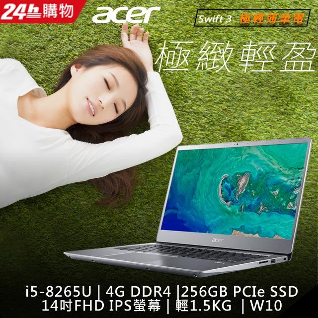 ACER SF314-56-54Q1 銀(i5-8265U/4GB DDR4/256GB PCIe SSD/W10/FHD)
