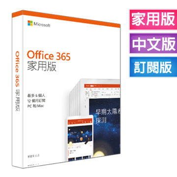 Office 365 中文家用版一年盒裝