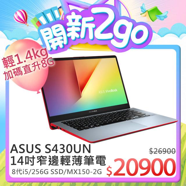 ASUS VivoBook S14 S430UN購物比價-FindPrice 價格網
