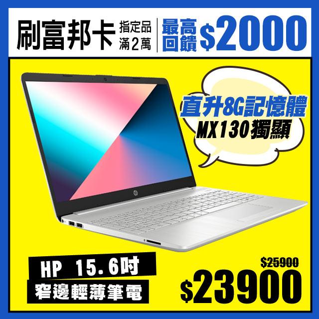 HP 15s-du1020TX (i5-10210U/8GB/MX130-2GB/512GB PCIe SSD/W10/FHD)