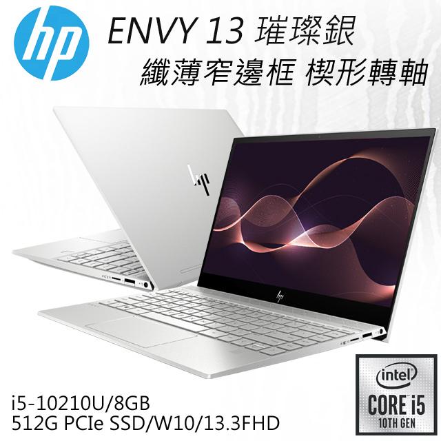 HP ENVY 13-aq1017TU (i5-10210U/8G/512G PCIe/W10/FHD/13.3)