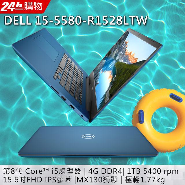 DELL Inspiron 15-5580-R1528LTW(i5-8265U/4GB/MX130-2G/1TB/W10/FHD/Ink Blue)