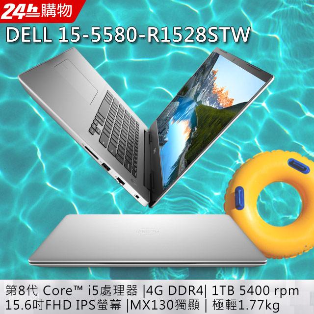 DELL Inspiron 15-5580-R1528STW(i5-8265U/4GB/MX130-2G/1TB/W10/FHD/Platinum Silver)