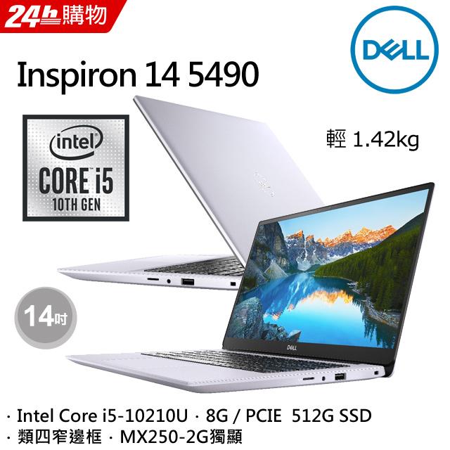 DELL Inspiron 14-5490-R1528LTW(i5-10210U/8GB/512GB PCIe SSD/MX250-2G/W10/FHD/Ice Lilac)