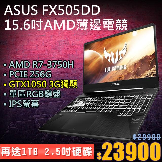 ASUS FX505DD-0121B3750H 戰斧黑 (AMD R7-3750H/8G/GTX 1050-3G/256G PCIe/W10/FHD/15.6)